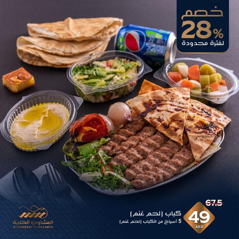 Al Mashawi Al Halabya (Aleppo Grills), UAE 1 2