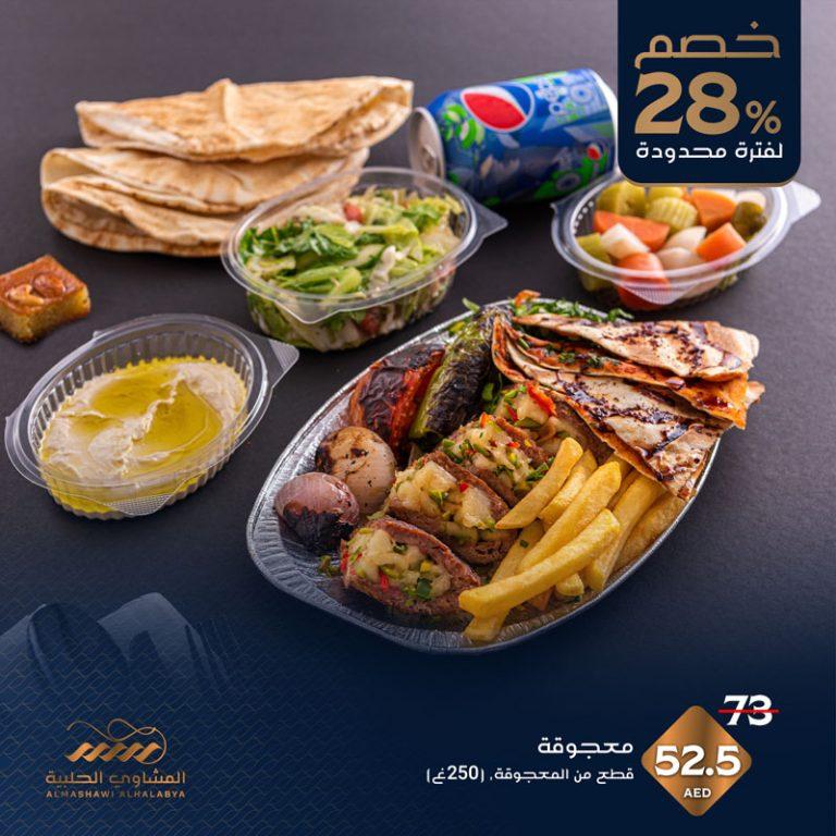 Al Mashawi Al Halabya (Aleppo Grills), UAE 10 2