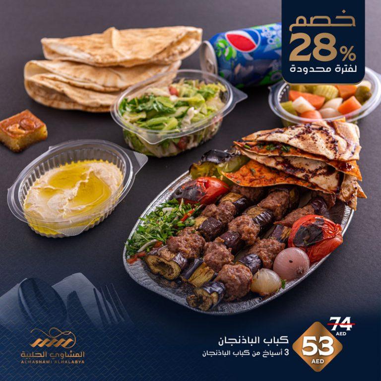 Al Mashawi Al Halabya (Aleppo Grills), UAE 11 2