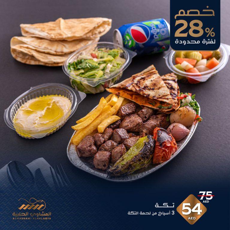 Al Mashawi Al Halabya (Aleppo Grills), UAE 2 2