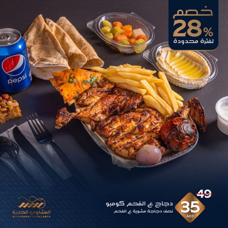 Al Mashawi Al Halabya (Aleppo Grills), UAE 3 2