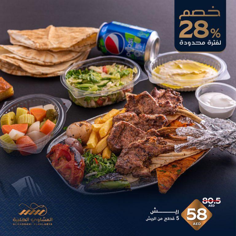 Al Mashawi Al Halabya (Aleppo Grills), UAE 4 2