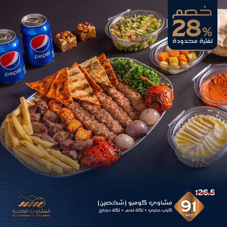Al Mashawi Al Halabya (Aleppo Grills), UAE 5 2