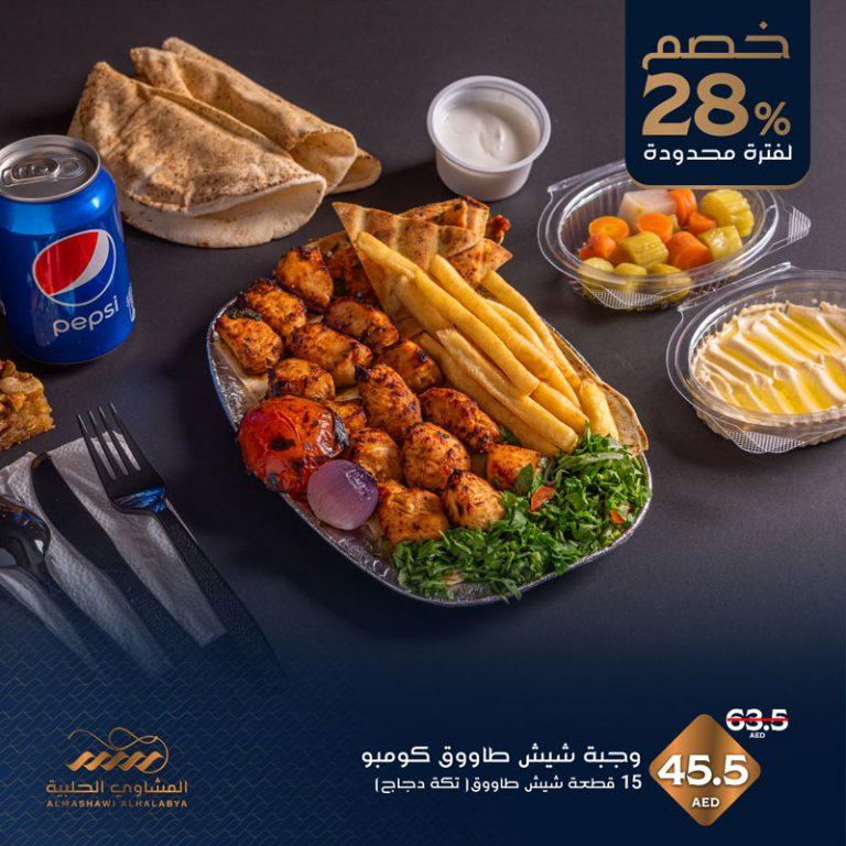 Al Mashawi Al Halabya (Aleppo Grills), UAE 6 2