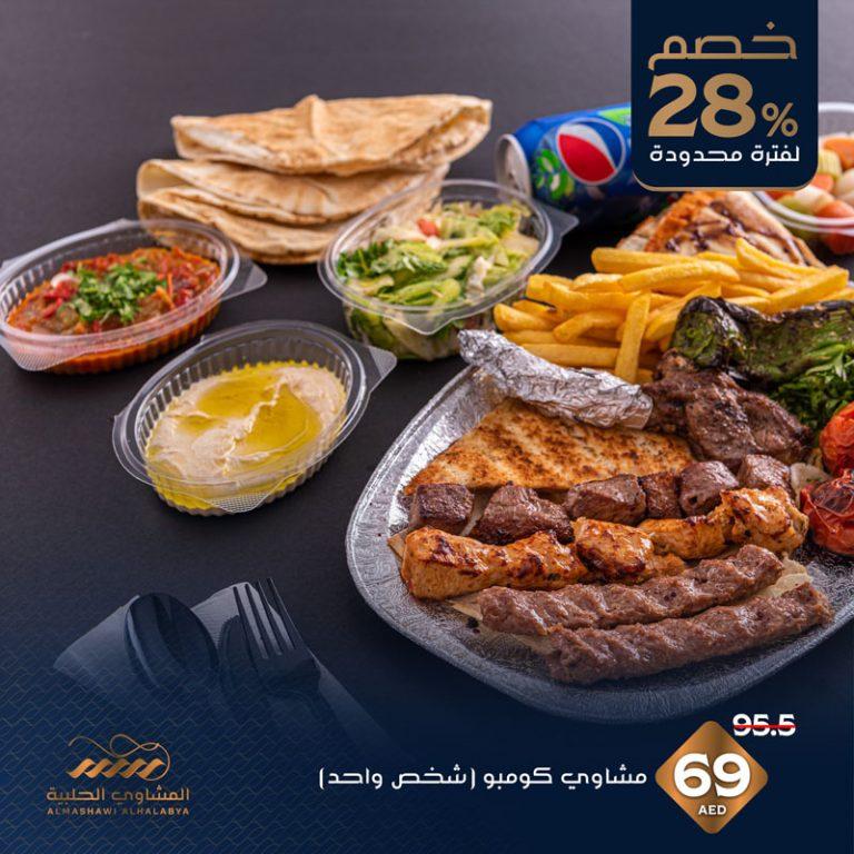 Al Mashawi Al Halabya (Aleppo Grills), UAE 7 2