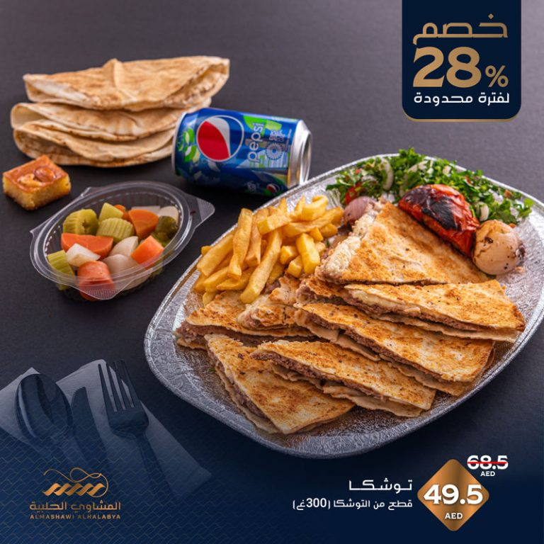 Al Mashawi Al Halabya (Aleppo Grills), UAE 8 2