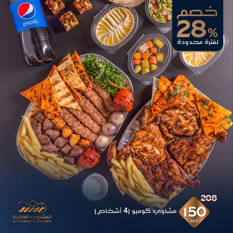 Al Mashawi Al Halabya (Aleppo Grills), UAE 9 2