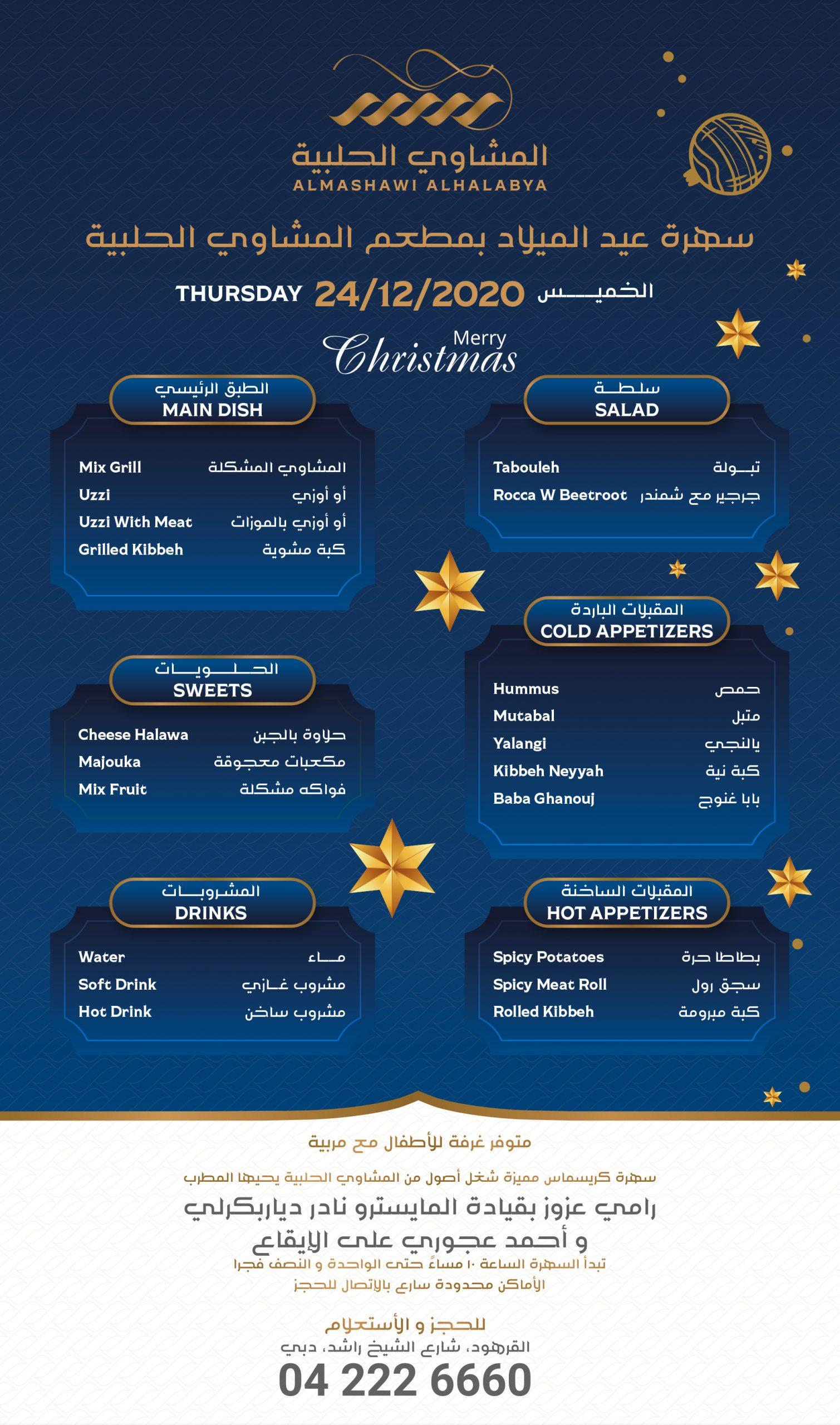 Aleppo Christmas 2020 Menu
